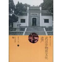 武汉非物质文化遗产