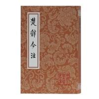 楚辞今注(平)(中国古典文学丛书)