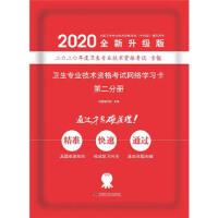 卫生专业技术资格考试网络学习卡第二分册 9787504681836 中国科学技术出版社 试题 编写组