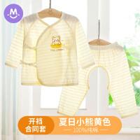 婴儿内衣套装纯棉和尚服新生儿分体睡衣开裆夏日小熊开裆合同套
