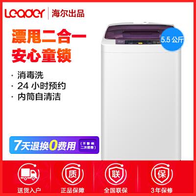 海尔统帅(Leader)5.5公斤 全自动 波轮洗衣机 时间显示 24小时预约洗 安心童锁TQB55-@1透明上盖 时间显示 预约洗涤