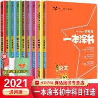 2019新版 一本涂书 初中语文数学英语物理化学政治历史地理生物全套9本
