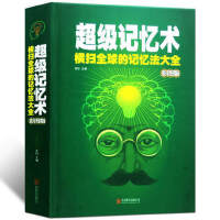 彩图版 超级记忆术 提高记忆力的书籍 过目不忘训练方法技巧 生活行为与读心术 思维训练益智书 7-14-16-18岁青