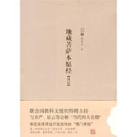 【二手书8成新】地藏菩萨本愿经(讲记 释净空 9787512000377