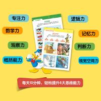 迪士尼儿童思维训练书全8册 3-6岁儿童提高思维逻辑专注力训练书 幼儿左右全脑开发数学思维书籍 宝宝益智游戏记忆力训练书