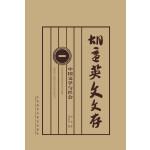 胡适英文文存1:中国文学与社会(电子书)