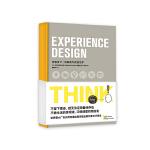 体验设计――创意就为改变世界