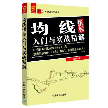 均线指标入门与实战精解 零起点投资理财丛书 每位股民都学得会的量价关系分析入门书