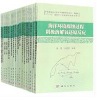 中国腐蚀状况及控制战略研究丛书 典藏版(套装共一箱,共32册)