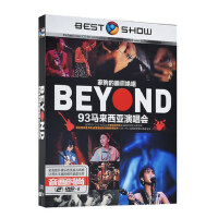 beyond演唱会dvd碟片93马来西亚演唱会正版高清视频汽车载dvd光盘