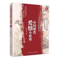 中国明代爱情小说2 9787516602263