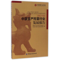 【二手书8成新】中国资产托管行业发展报告(2016 中国银行业协会托管业务专业委员会,中国资产托管行业 9787504