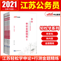 中公教育2020江苏公务员考试轻松学系列:申论金题精练+行测金题精练 2本套