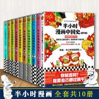 全套10册 半个小时漫画中国史1234+番外篇+世界史+唐诗12+经济学12 二混子陈磊新书历史系列赛雷三分钟国家是怎