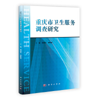 重庆市卫生服务调查研究
