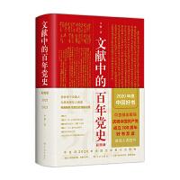 文献中的百年党史(彩图版)主题出版重点出版物、2020中国好书