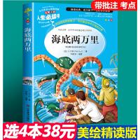 海底两万里 小学生正版彩图无障碍阅读7-8-9-10-12岁青少年版儿童文学书籍初中原著青少名著三年级四年级课外书必读