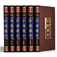 《中国通史》全套共6册 中国上下五千年历史文化读物 中国的历史全知道 历史年代一本通 资料参考书籍