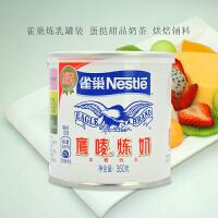 雀巢炼乳含糖 鹰唛炼奶 甜点蛋挞 烘焙原料奶茶材料 原装350g/罐