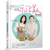【二手书8成新】和阿雅一起做乐活美人 欧阳英老师的美颜食谱 欧阳英,阿雅 9787540759032