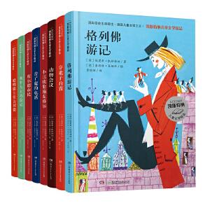 凯斯特纳儿童银河至尊游戏官网精品(共8册)
