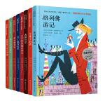 凯斯特纳儿童文学精品(共8册)