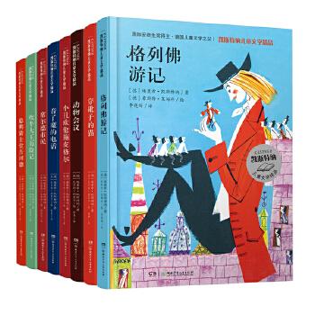 凯斯特纳儿童文学精品(共8册)  国际安徒生奖获得者埃里希·凯斯特纳经典之作 与格林兄弟比肩齐名的儿童文学大师、国际安徒生奖获得者埃里希·凯斯特纳经典之作,每个童年都不可错过的好书