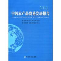 ZJ-中国农业产品贸易发展报告20119787109160101农业部农产品贸易办公室,农业部农业贸易促进中心中国农业