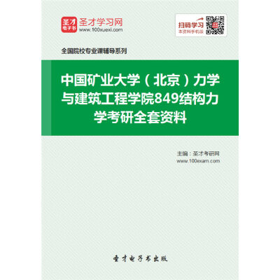 2018年中国矿业大学(北京)力学与建筑工程学院849结构力学考研全套