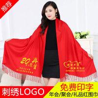 年会红围巾定制logo刺绣印字 中国红大红色围巾围脖礼品同学聚会
