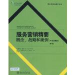 营销学精选教材译丛―服务营销精要:概念、战略和案例