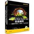 Android Web Game App高级编程――使用HTML5、 CSS3、JavaScript(移动开发经典丛书)