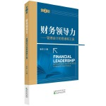 财务领导力(第2版)――管理会计的思维和工具