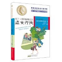 国际安徒生奖大奖书系:布丁 保利破案记之盗女行侠