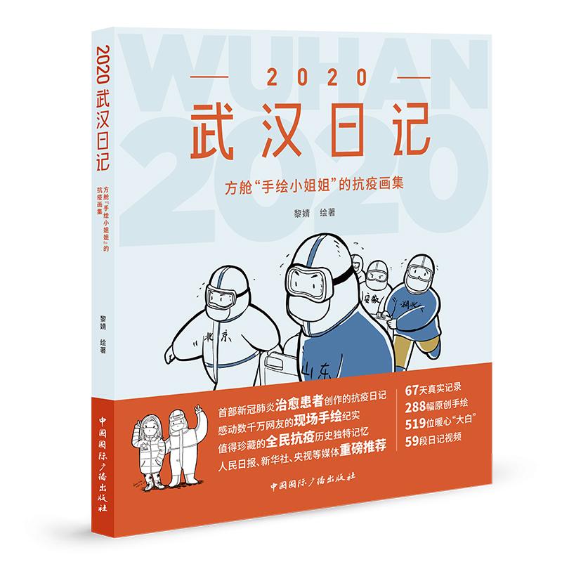 """2020武汉日记:方舱""""手绘小姐姐""""的抗疫画集(团购,请致电400-106-6666转6)"""