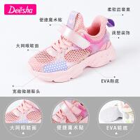 【3件2折价:69】笛莎女童运动鞋2021夏季新款中大童儿童时尚休闲网面运动跑步鞋
