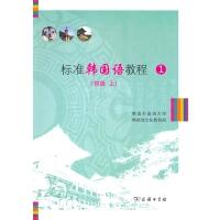 标准韩国语教程1(初级 上) 韩国外国语大学韩国语文化教育院 编 商务印书馆