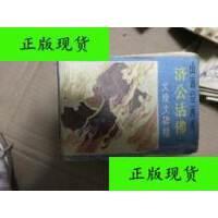【二手旧书9成新】济公活佛・:火烧大碑楼 /王耀南 王宏瑶 等绘