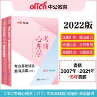 中公教育2022考研心理学(312):专业基础综合复习指南+真题分类精讲 2本套