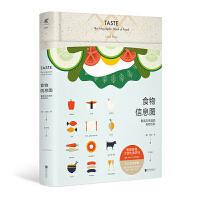 食物信息图 : 看得见味道的食物百科 未读
