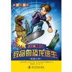科幻大冒险--秘密特工杰克:致命的恐龙逃生―美国之旅