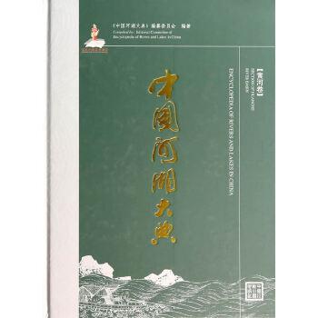 中国河湖大典 黄河卷