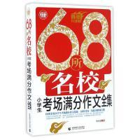 68所名校小学生考场满分作文全集(畅销升级版) 编者:季小兵