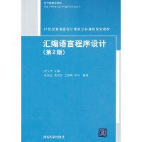 汇编语言程序设计(第2版)(21世纪普通高校计算机公共课程规划教材)