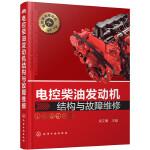 电控柴油发动机结构与故障维修