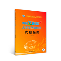 """以赛促教 以赛促创――中国""""互联网+""""大学生创新创业大赛指南"""