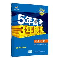 五三 高中语文 选修 中国古代诗歌散文欣赏 人教版 2020版高中同步 5年高考3年模拟 曲一线科学备考