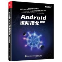 现货正版 Android进阶指北 刘望舒 Android进阶之光进阶解密 Android应用开发系统源码解析 跨平台技术