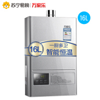 【苏宁易购】Macro/万家乐燃气热水器JSQ30-16JP家用16升智能恒温无氧铜天然气