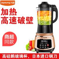 【九阳专卖】 JYL-Y15  破壁料理机  家用多功能  进口材料玻璃杯 智能防溢